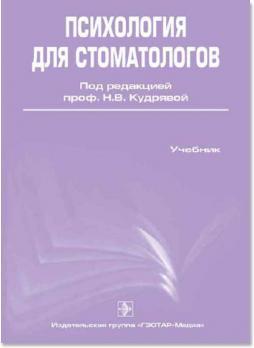 Психология для стоматологов. Учебник (ред. Кудрявая Н.В.) 2007 г.