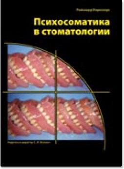 Психосоматика в стоматологии (Рейнхард Маркскорс) 2008 г.