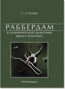 Раббердам в клинической практике врача-стоматолога (С.А. Кутяев) 2010 г.