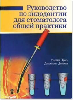 Руководство по эндодонтии для стоматолога общей практики