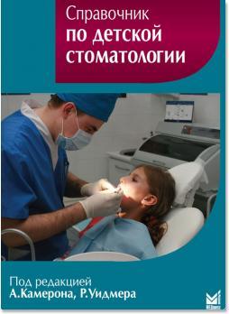 Справочник по детской стоматологии (ред. - Ангус Камерон, Ричард Уидмер) 2010 г.