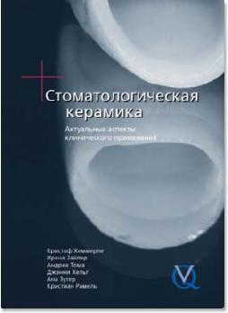 Стоматологическая керамика. Актуальные аспекты клинического применения (Кристоф Хеммерле)