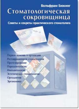 Стоматологическая сокровищница. Советы и секреты практического стоматолога. Том 1 (Вольфрам Бюкинг) 2007 г.
