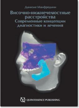 Височно-нижнечелюстные расстройства. Современные концепции диагностики и лечения (ред. Даниэле Манфредини) 2013 г.