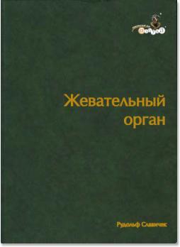Жевательный орган (Рудольф Славичек) 2008 г.