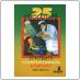 25 способов угробить стоматологическую клинику (Майк Массотто) 2007 г.