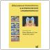 Адгезивные технологии в эстетической стоматологии (Жан-Франсуа Руле, Г. Ванхерле (Jean-Franсois Roulet, Guido Vanherle)) 2010 г.