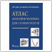 Атлас анатомии человека для стоматологов (М.Р. Сапин, Д.Б. Никитюк, Л.М. Литвиненко) 2013 г.