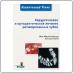 Хирургическое и ортодонтическое лечение ретинированных зубов (Жан-Мари Корбандо, Антонио Патти) 2009 г.