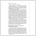 Изменение органов и тканей полости рта при заболеваниях внутренних органов (Трухан Д.И.) 2012 г.