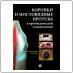 Коронки и мостовидные протезы в ортопедической стоматологии (Бернард Смит, Лесли Хоу) 2010 г.