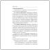 Неотложная помощь в стоматологии: краткое руководство (А.Б. Бичун, А.В. Васильев, В.В. Михайлов) 2012 г.