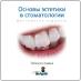 Основы эстетики в стоматологии. Достижение гармонии (Тойохико Хидака) 2009 г.
