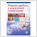 Решение проблем в клинической стоматологии (под ред. Оделл Э. У. (Edward W. Odell)) 2011 г.