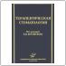 Терапевтическая стоматология. Учебник для студентов медицинских вузов (ред. Е.В. Боровский) 2011 г.