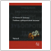 Учебник зубопротезной техники. Том 2 (Арнольд Хоманн, Вернер Хильшер) 2010 г.