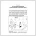 Управление поведением детей на стоматологическом приеме (Джеральд З. Райт, Пол Э. Старки, Дональд Э. Гарднер) 2008 г.