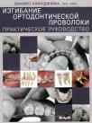 Изгибание ортодонтической проволоки. Практическое руководство (Эихиро Накаджима) 2011 г.