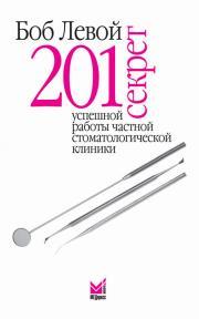201 секрет успешной работы частной стоматологической клиники (Боб Левой) 2010 г.