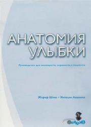 Анатомия улыбки (Жерар Шиш, Хитоши Аошима) 2005 г.