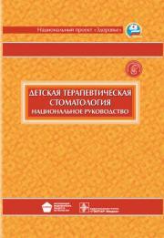 Детская терапевтическая стоматология: национальное руководство + CD (Под ред. В.К. Леонтьева, Л.П. Кисельниковой) 2010 г.