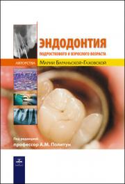 Эндодонтия подросткового и взрослого возраста (Мария Бараньская-Гаховская) 2011 г.