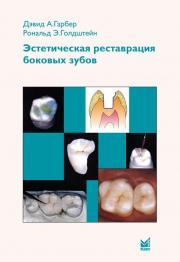Эстетическая реставрация боковых зубов. Вкладки и накладки (Дэвид А. Гарбер, Рональд Э. Голдштейн) 2009 г.