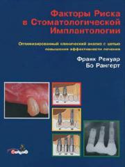 Факторы риска в стоматологической имплантологии