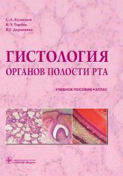 робустова хирургическая стоматология 2014