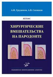 Хирургические вмешательства на пародонте: Атлас (Грудянов А.И., Сизиков А.В.) 2013 г.