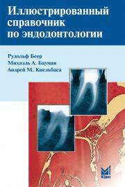 Иллюстрированный справочник по эндодонтологии (Рудольф Беер, Михаэль А. Бауман, Андрей М. Киельбаса) 2008 г.