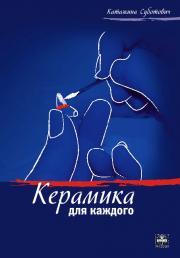 Керамика для каждого (Катажина Суботович) 2009 г.
