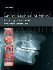 Клинический справочник по ортодонтическим мини-имплантатам (Ричард Р. Дж. Коусли (Richard R. J. Cousley)) 2014 г.