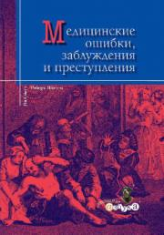 Медицинские ошибки, заблуждения и преступления (Роберт Янгсон, Ян Счотт) 2009 г.
