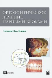 Ортодонтическое лечение парными блоками (Уильям Дж. Кларк (William J. Clark)) 2007 г.