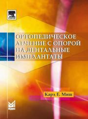 Ортопедическое лечение с опорой на дентальные имплантаты (Карл Е. Миш (Carl E. Misch)) 2010 г.