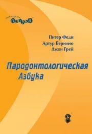 Пародонтологическая азбука (Питер Феди, Артур Вернино, Джон Грей)