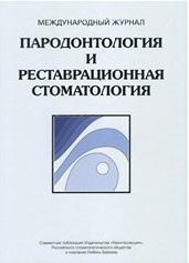 Пародонтология и реставрационная стоматология. Международный журнал. Ежегодник (гр. авт.) 2013 г.