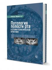 Патология полости рта в стоматологической практике (Роберт Маркс (Robert E. Marx)) 2018 г.