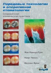 Передовые технологии в оперативной стоматологии (Жан-Франсуа Руле, Наирн Уилсон, Массимо Фуззи) 2006 г.