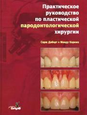 Практическое руководство по пластической пародонтологической хирургии (Серж Дибарт, Мамду Карима) 2007 г.
