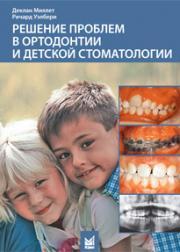 Решение проблем в ортодонтии и детской стоматологии (Деклан Миллет, Ричард Уэлбери) 2009 г.