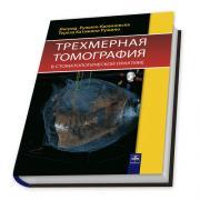 Трехмерная томография в стоматологической практике (Ингрид Ружило-Калиновская, Тереза Катажина Ружило)