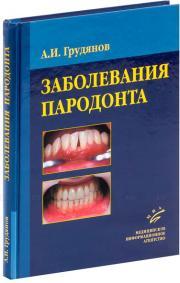 Заболевания пародонта (Грудянов А.И.) 2009 г.