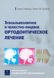 Зубоальвеолярное и челюстно-лицевое ортодонтическое лечение (Томас Ракоши, Томас М. Грабер) 2012 г.